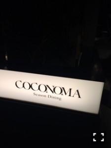 ココノマシーズンダイニング