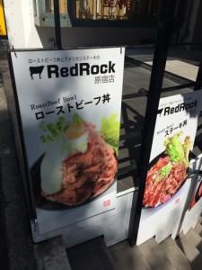 レッドロック