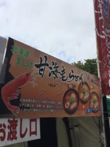 北海道フェス6