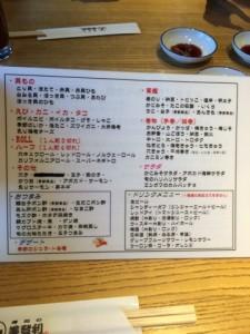 美登利寿司3