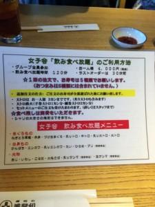 美登利寿司2