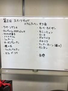 バーム会16-12
