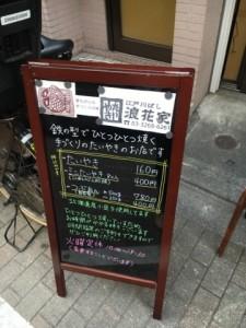 浪花家16-12