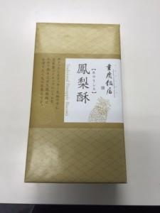 重慶飯店16-2