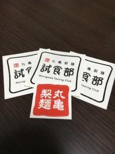 丸亀製麺16-316